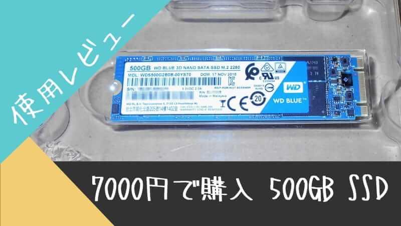 7000円で購入したWesternDigitalのSSD