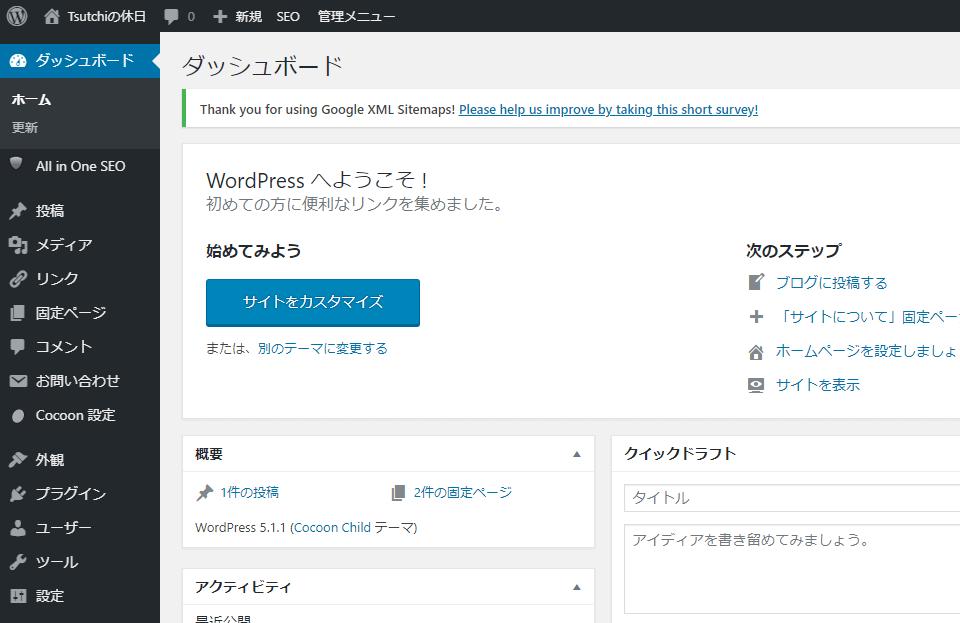 WordPressにログインしたときの初期画面