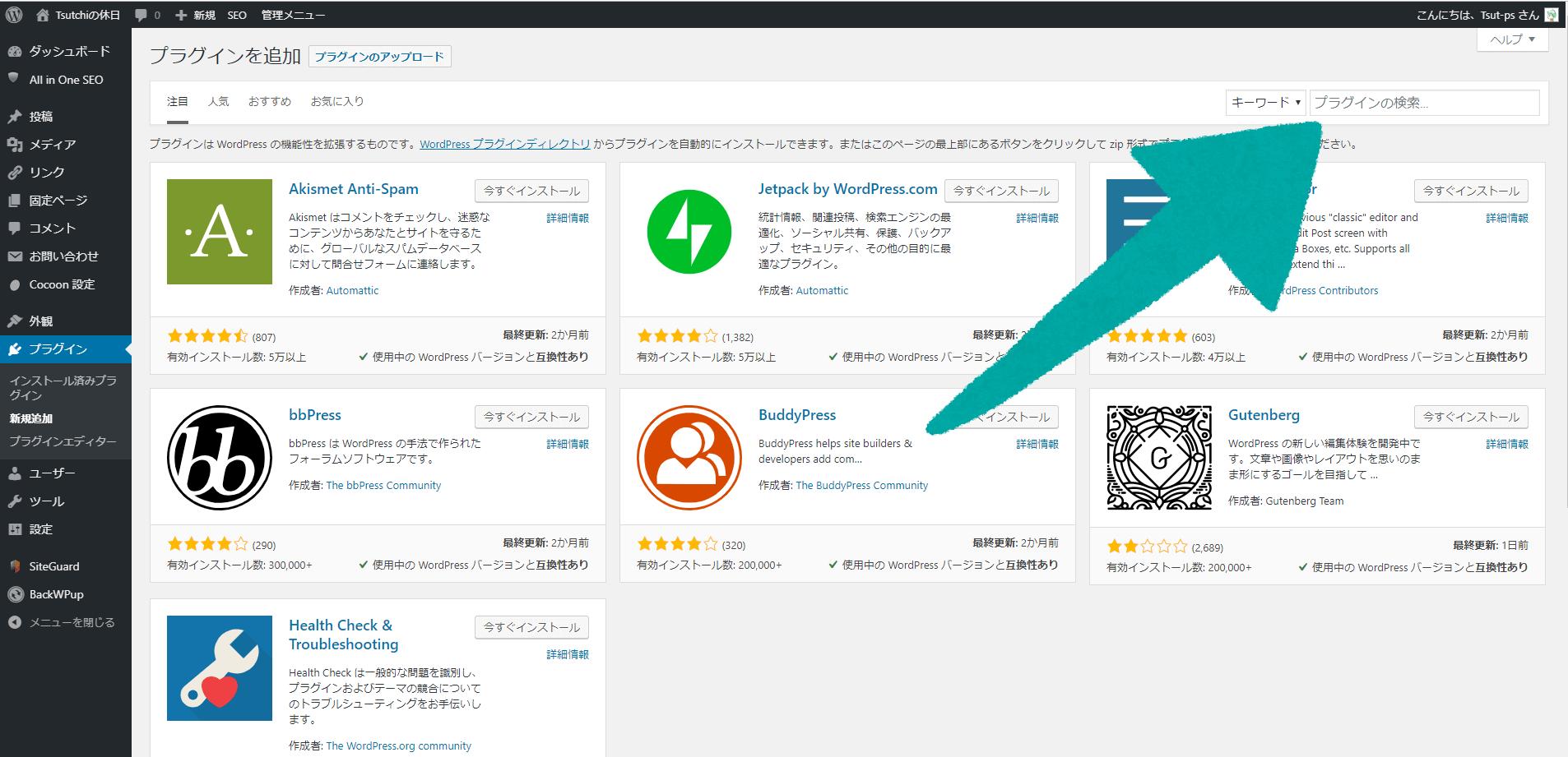 右上の検索ボックスをクリックし、「SuiteGuard」と検索