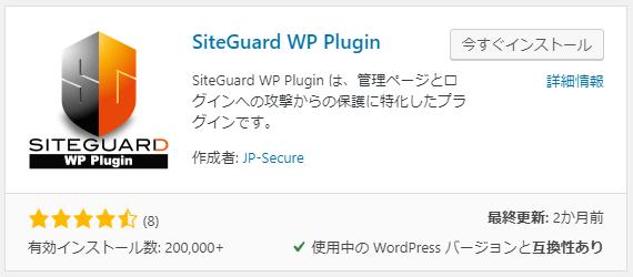 「SuiteGuard WP Plugin」の横の今すぐインストールをクリック