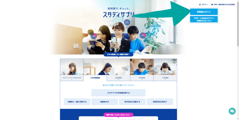 公式ホームページのスクリーンショット
