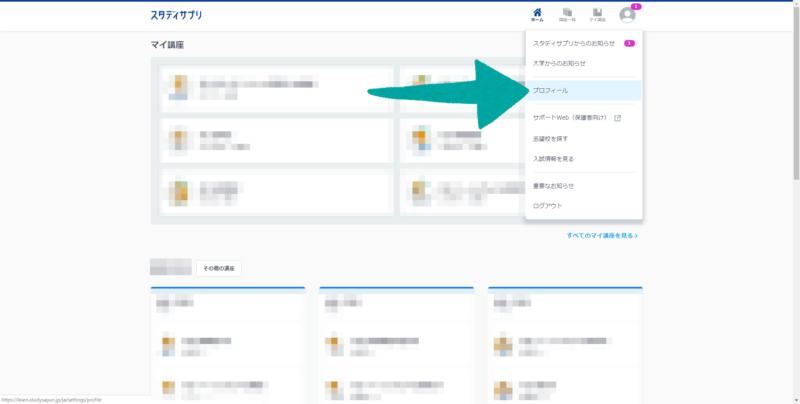 右上のアイコン画像をクリックし、プロフィールを選択する様子のスクリーンショット