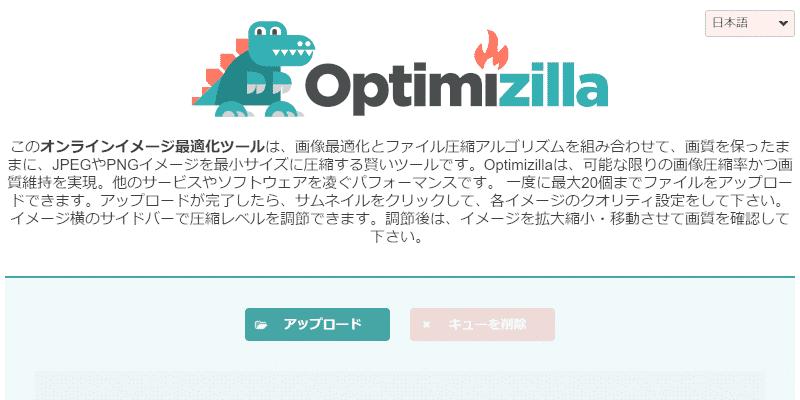 Optimizillaのページのスクリーンショット