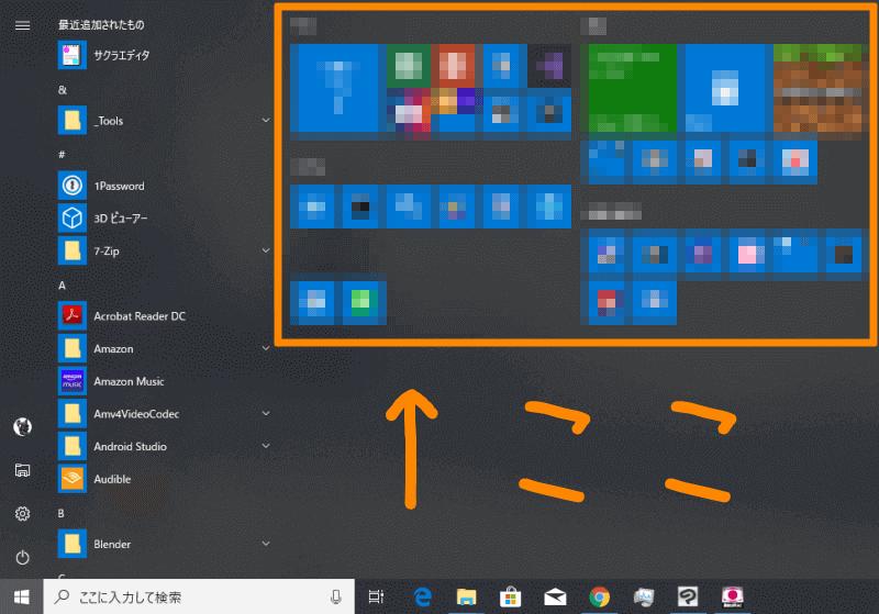 Windows 10で右下のアイコンをクリックしたときの様子
