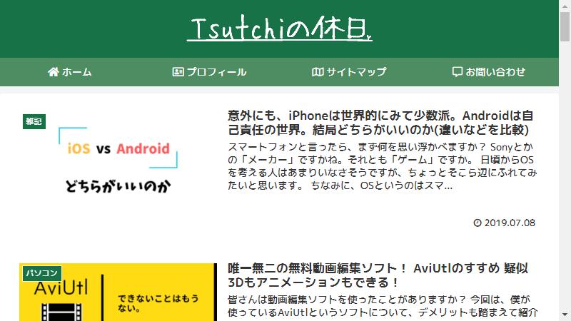 M+フォントを使用したときのサイトデザイン