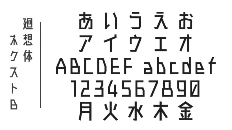 フォントの特徴(画像イメージ) | 廻想体ネクストB