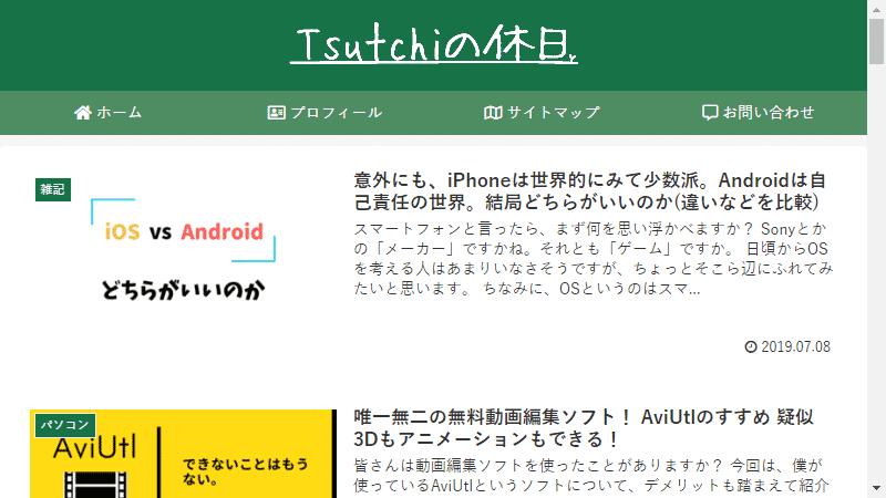 游ゴシックを使用したときのサイトデザイン