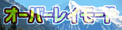 AviUtl | 合成モード(オーバーレイ)
