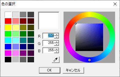 AviUtl | 文字装飾の色選択画面