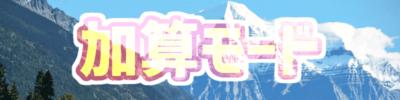 AviUtl | 合成モード(加算)