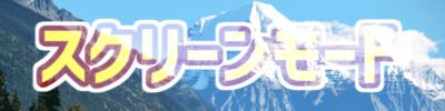 AviUtl | 合成モード(スクリーン)