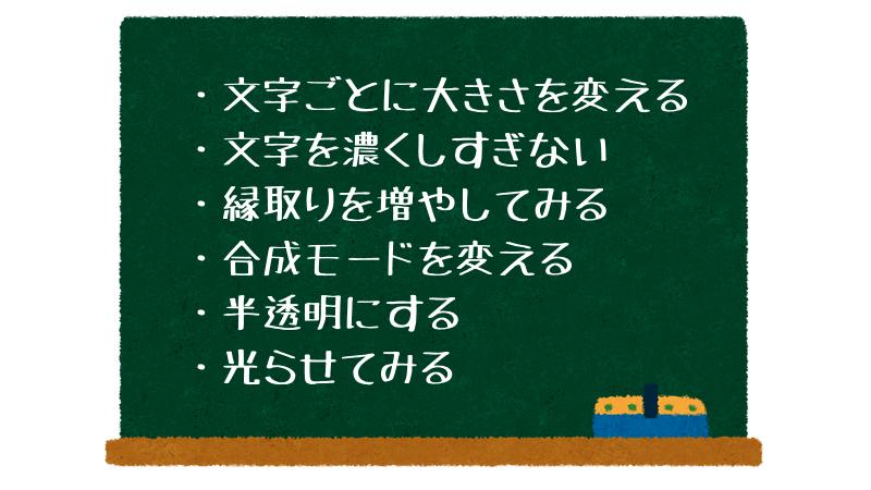 AviUtl | 文字装飾まとめ | ・文字ごとに大きさを変える ・文字を濃くしすぎない ・縁取りを増やしてみる ・合成モードを変える ・半透明にする ・光らせてみる