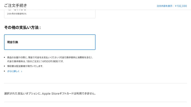 現金引換が選べる(MacBook Air)