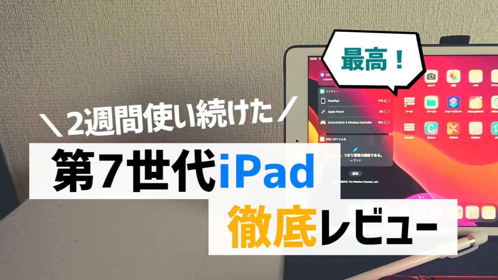 アイキャッチ(軽量版) | 2週間使い続けた、第7世代iPadの徹底レビュー