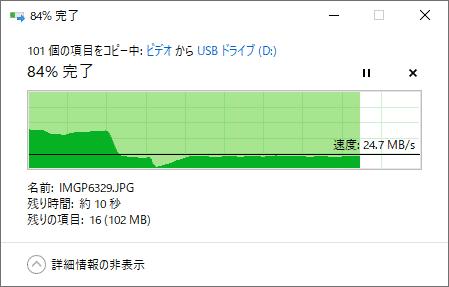SSDからUSBメモリへの転送。前半はかなり速く(60MB/sあたりで)転送されているがその後からは25MB/sあたりで転送。