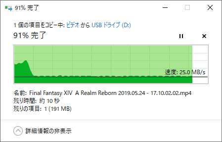 SSDからUSBメモリへの移動。最初だけ勢いよく転送された後、25MB/sで安定して書き込まれた。
