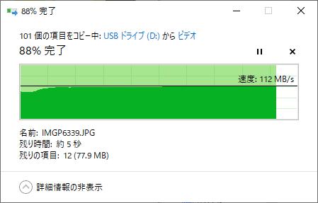 USBメモリからSSDへの転送。最初に多少速度が落ちたが、その後は112MB/sで安定。