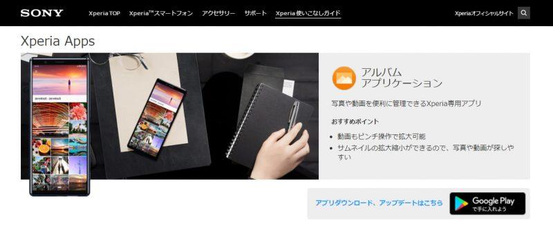 アルバムアプリを説明するXperia公式サイトのスクリーンショット/現在は同梱終了により、Xperia 1 IIIにはインストールされていなかった