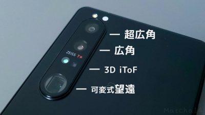 Xperia 1 IIIのカメラ/3種類のカメラと3D iToFセンサーがある