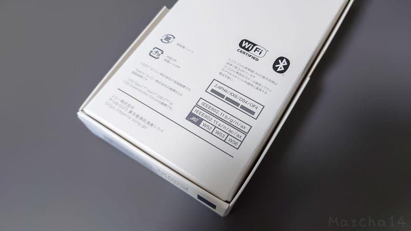 Xperia 1 IIIの外箱/裏面