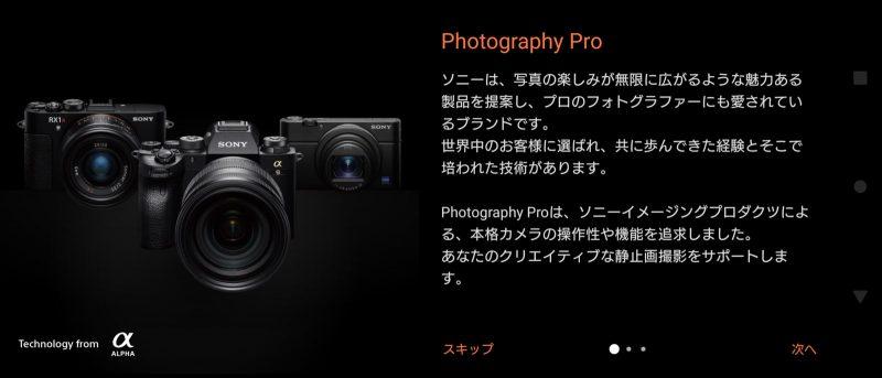 Photography Proを起動したときの説明のスクリーンショット/左下にTechnology from ALPHAの文字