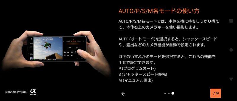 Photography Proを起動したときの説明のスクリーンショット/AUTO、P、S、M、各モードの使い方の説明