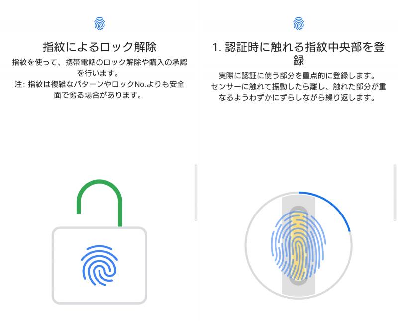 Xperia 1 IIIの指紋認証によるロック解除を設定するときの画像
