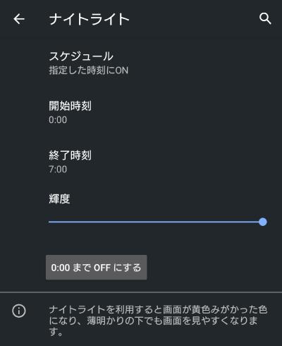 Xperia 1 IIIのナイトライトモードの設定のスクリーンショット