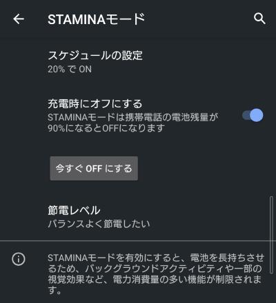 Xperia 1 IIIのSTAMINAモードの設定のスクリーンショット