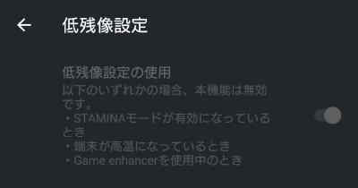 Xperia 1 IIIでは、低残像設定が無効化されるときの次の条件がある/STAMINAモードが有効、端末が高音になっている、Game enhancerが有効