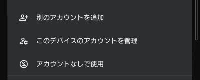Googleフォトのスクリーンショット/右上アイコンをタップした後、(ログイン済みであれば)アカウントをタップすると「アカウントなしで使用」が選択可能