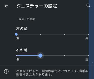 Xperia 1 IIIでジェスチャー ナビゲーション有効時、「戻る」の感度を設定可能/設定中、画面横に青い判定バーが出現する