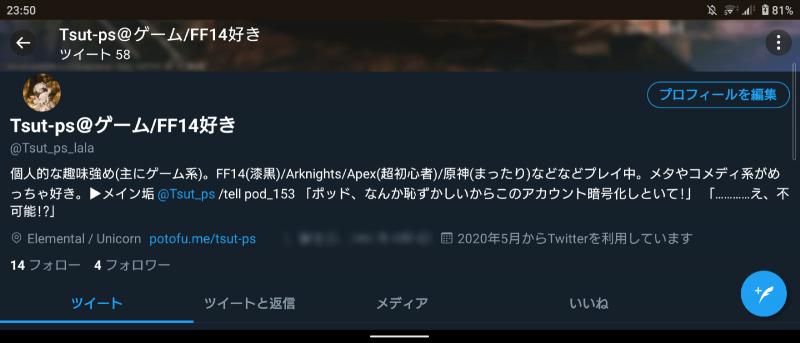 Xperia 1 IIIでTwitterアプリを開いたときの横スクリーンショット