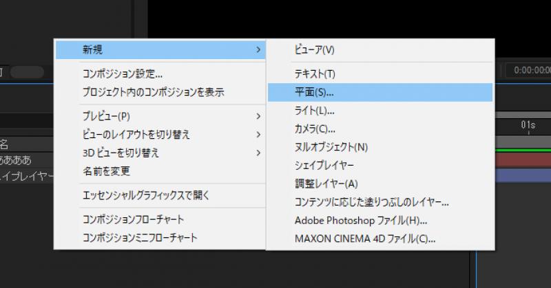 新規→平面で平面レイヤー、つまり全画面の背景レイヤーができる