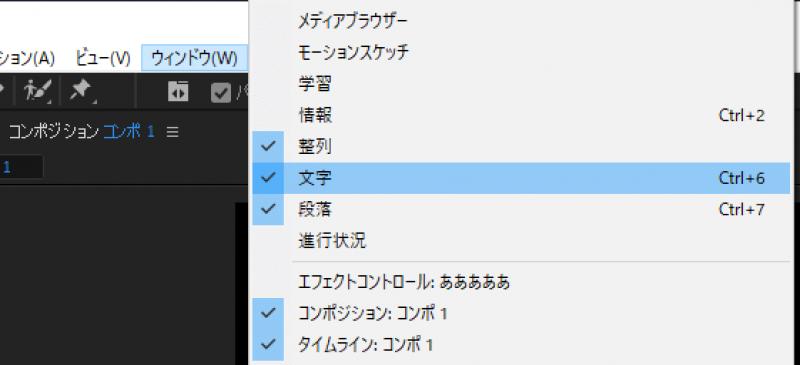 上部メニューバーのウィンドウから、文字or整列or段落を選択することで、各ウィンドウの表示が可能